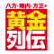 円広志が語る島田紳助との出会いは喧嘩から★八方・陣内・方正の黄金列伝!3/6